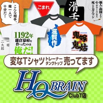 変な文字Tシャツ「HQ BRAIN」ClubT店