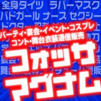 パーティ・宴会・イベント・コスプレ・コント・舞台衣装通販「フォッサマグナム」