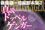脚本集2/真説・ドッペルゲンガー