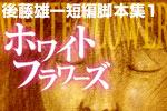 脚本集2/ホワイトフラワーズ